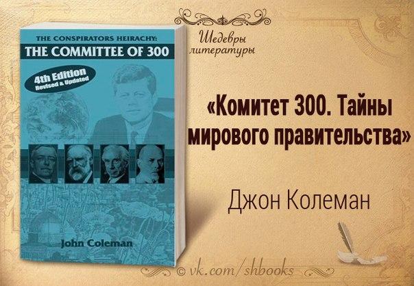 комитет 300, заговор элиты