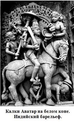 В буддизме Майтрейя – Пятый Будда, в индуизме – Калки Аватар, воплощение Бога Вишну